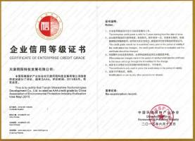 AAA级企业信用认证
