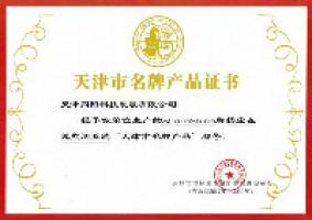 天津市名牌产品证书