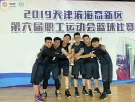 ope科技篮球队勇夺2019天津滨海高新区第六届职工运动会篮球赛冠军