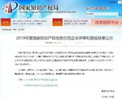 """ope科技入选""""2019年度国家知识产权优势企业公示名单"""""""