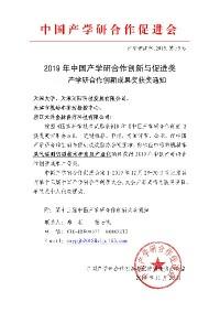 ope科技荣获2019年中国产学研合作创新成果二等奖